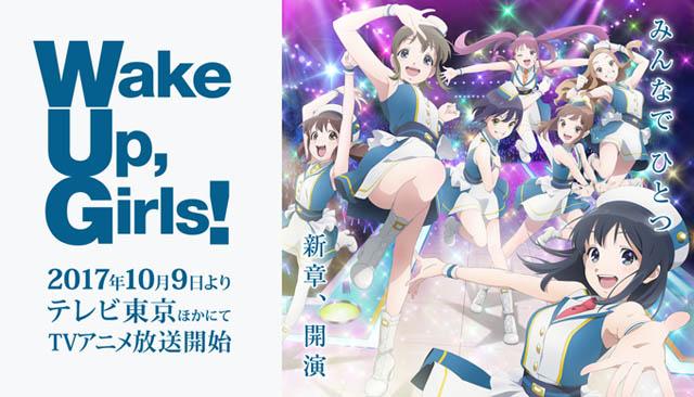 wake up girls! 新章