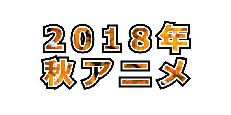 2018年秋アニメ
