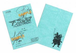 『アンゴルモア 元寇合戦記』Blu-ray・DVD BOX上巻キャスト直筆サイン入り台本プレゼントキャンペーン