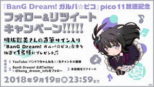 pico11放送記念!フォロー&リツイートキャンペーン