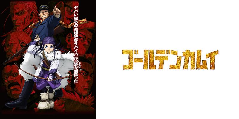 ゴールデンカムイ(第2期)