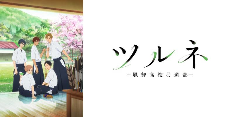 ツルネ ―風舞高校弓道部―