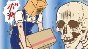 『ガイコツ書店員 本田さん』第2話「売場のイカれたメンバーを紹介するぜ! / 本と指示書と私 / それいけ! アザラシさん」 -01
