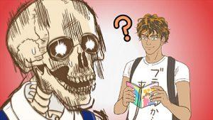 『ガイコツ書店員 本田さん』第5話「A「OTOIAWASE」/ B「サイン本だよ!! 全員集合」/ C「気になるエロの話」 」-01