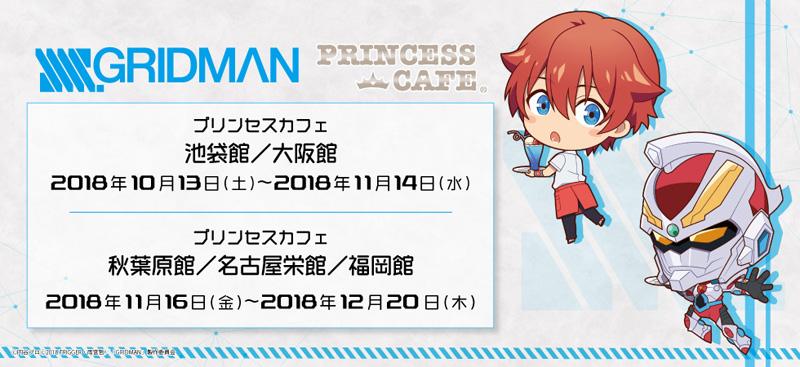 SSSS.GRIDMAN&プリンセスカフェ コラボカフェ