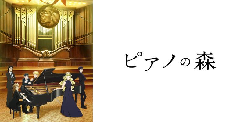 ピアノの森 (第2シーズン)