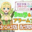 『異世界魔王と召喚少女の奴隷魔術』「シェラ&レム」アラームアプリが配信開始!