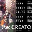 『Re:CREATORS』 第1話 放送開始日時決定!4月8日よりTOKYO MX他にて。